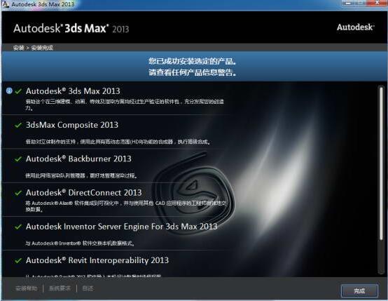 3dmax2013【3dsmax2013英文32位】英文版(中英切换)