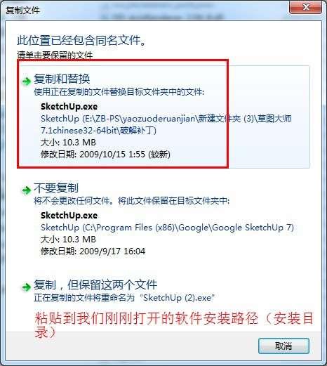 草图大师【google SketchUp pro】7.1中文版安装图文教程、破解注册方法