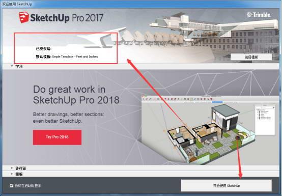 草图大师2017【Sketchup Pro 2017破解版】中文(英文)破解版安装图文教程、破解注册方法