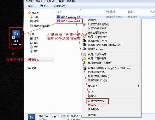 PhotoShop6.0【adobe Photoshop 6.0】(PS6)简体中文绿色破解版安装图文教程、破解注册方法