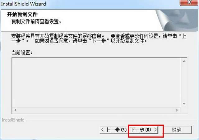 草图大师【google SketchUp pro】5.0中文版安装图文教程、破解注册方法