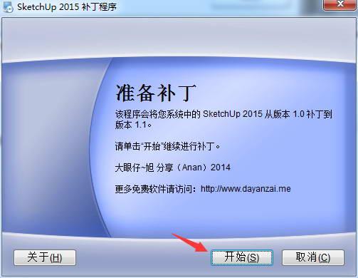 Sketchup Pro 2015破解版【草图大师2015中文版】简体中文破解版安装图文教程、破解注册方法