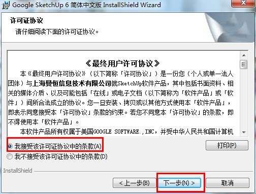 草图大师【google SketchUp pro】6.4中文版安装图文教程、破解注册方法