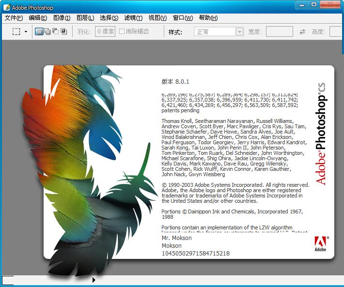 photoshop 8.0 中文版免费下载【photoshop8.0中文版】