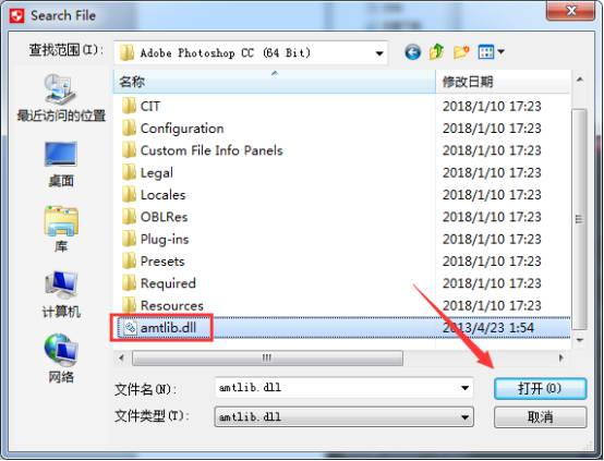 photoshop cc【PS cc中文版】64位/32位中文破解版安装图文教程、破解注册方法