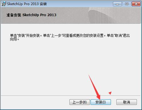 草图大师2013破解版【sketchup Pro 2013中文破解版】安装图文教程、破解注册方法