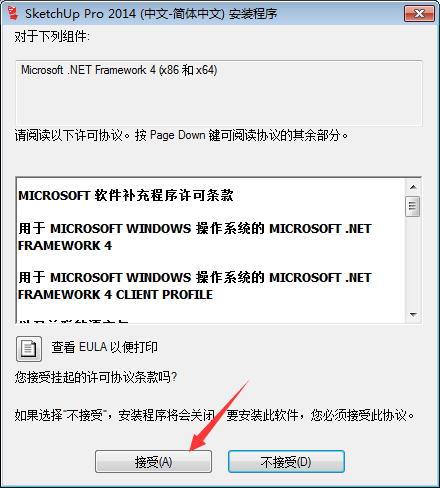 草图大师2014中文版下载【sketchup2014破解版】中文(英文)版安装图文教程、破解注册方法