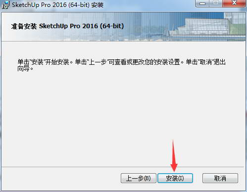草图大师2016破解版下载【sketchup pro 2016中文版】破解版安装图文教程、破解注册方法