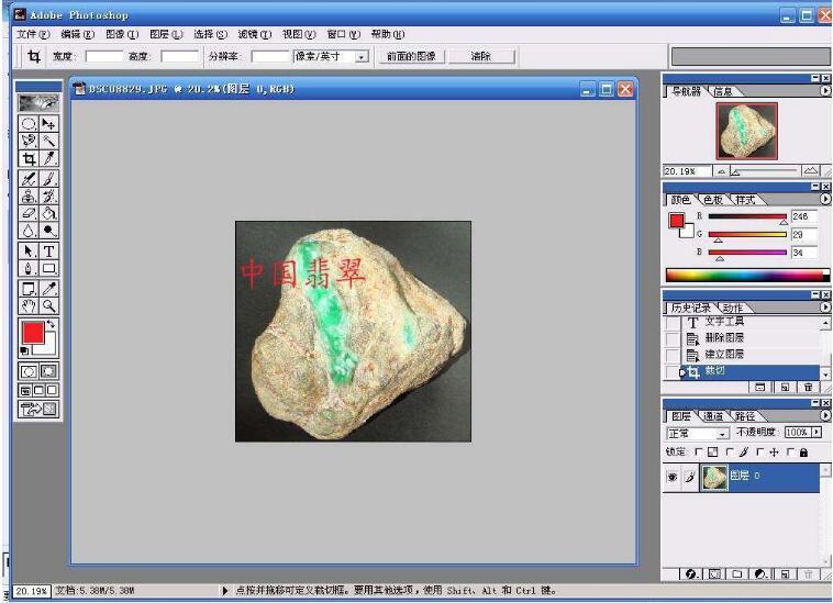 PhotoShop6.0【adobe Photoshop 6.0】(PS6)简体中文绿色破解版