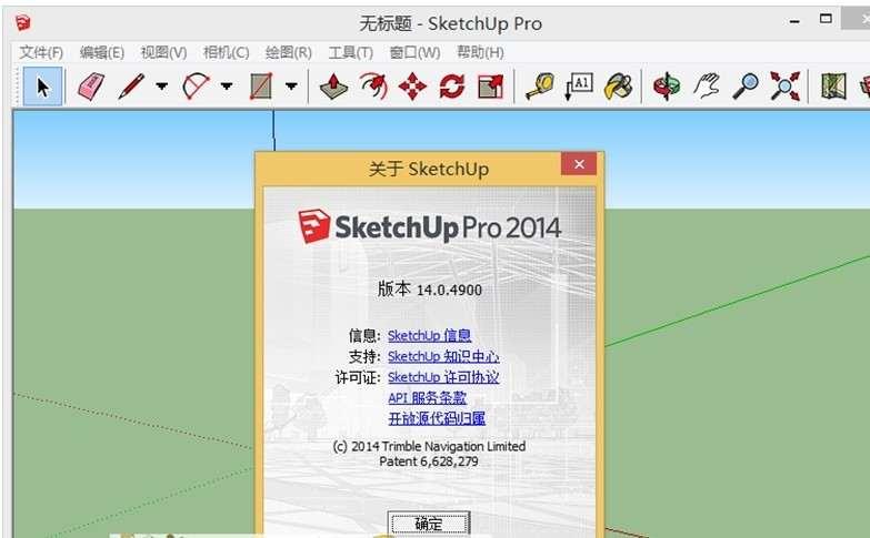 草图大师2014中文版下载【sketchup2014破解版】中文(英文)版