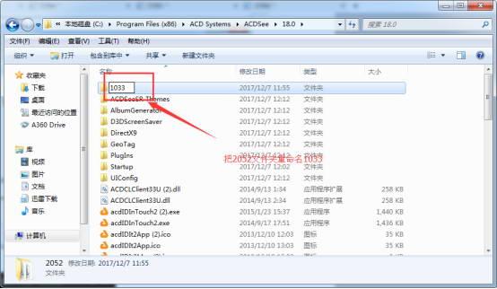 acdsee18简体中文【acdsee18破解版64位】安装图文教程、破解注册方法