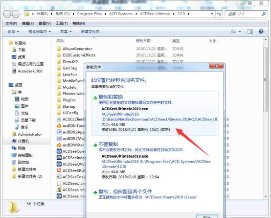 ACDSee Photo Studio Ultimate2019【ACDSee2019破解版】中文破解版安装图文教程、破解注册方法