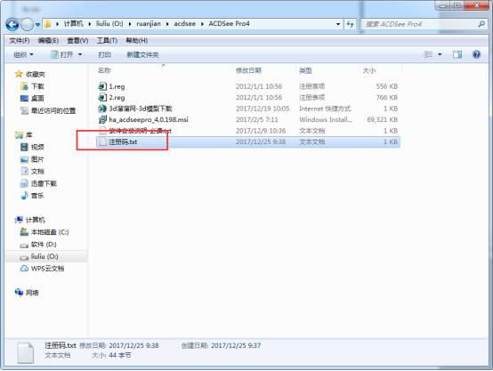 acdsee Pro4下载【acdsee pro 4.0中文版】破解版安装图文教程、破解注册方法