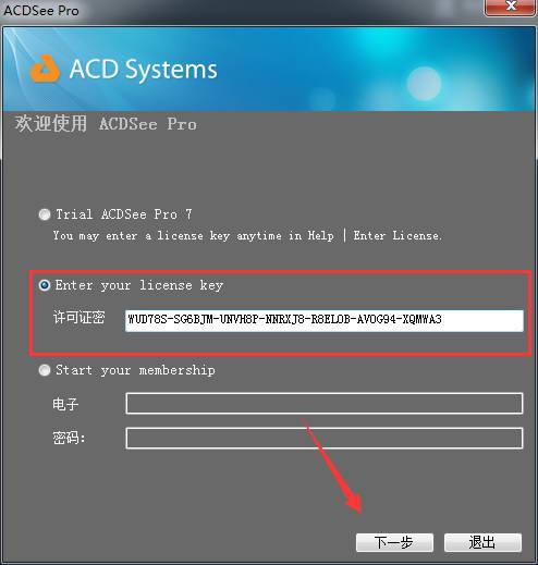 acdsee7.0中文版免费下载【acdsee7.0中文破解版】安装图文教程、破解注册方法