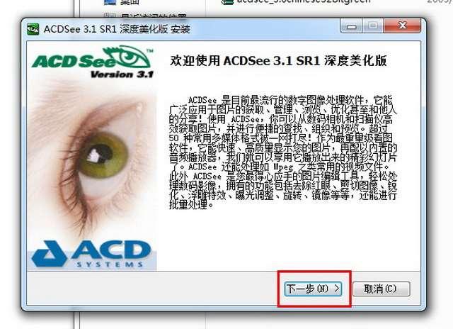 acdsee3.1中文版免费下载【acdsee3.1破解版】绿色版安装图文教程、破解注册方法