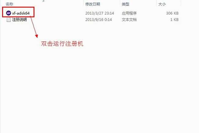 Maya2014【Autodesk 玛雅2014】(64位)中文(英文)破解版安装图文教程、破解注册方法
