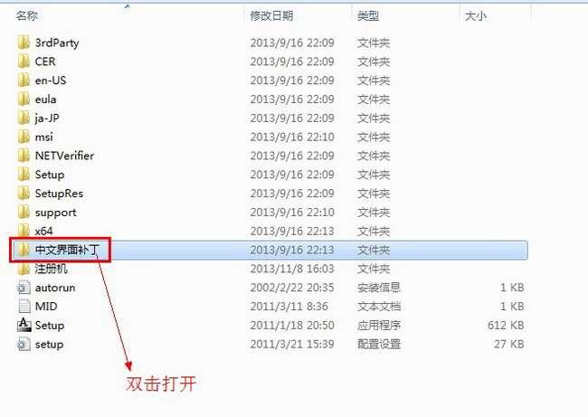 Maya2012【Autodesk 玛雅2012】(64位)中文(英文)破解版安装图文教程、破解注册方法
