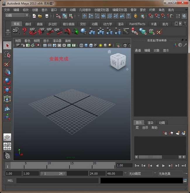 Maya2013【Autodesk 玛雅2013】(64位)中文(英文)破解版安装图文教程、破解注册方法
