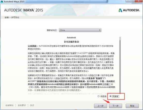 Maya2015【Autodesk 玛雅2015】(64位)中文版/英文版破解版安装图文教程、破解注册方法