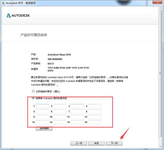 Maya2018【Autodesk 玛雅2018】(64位)中文(英文)官方破解版安装图文教程、破解注册方法