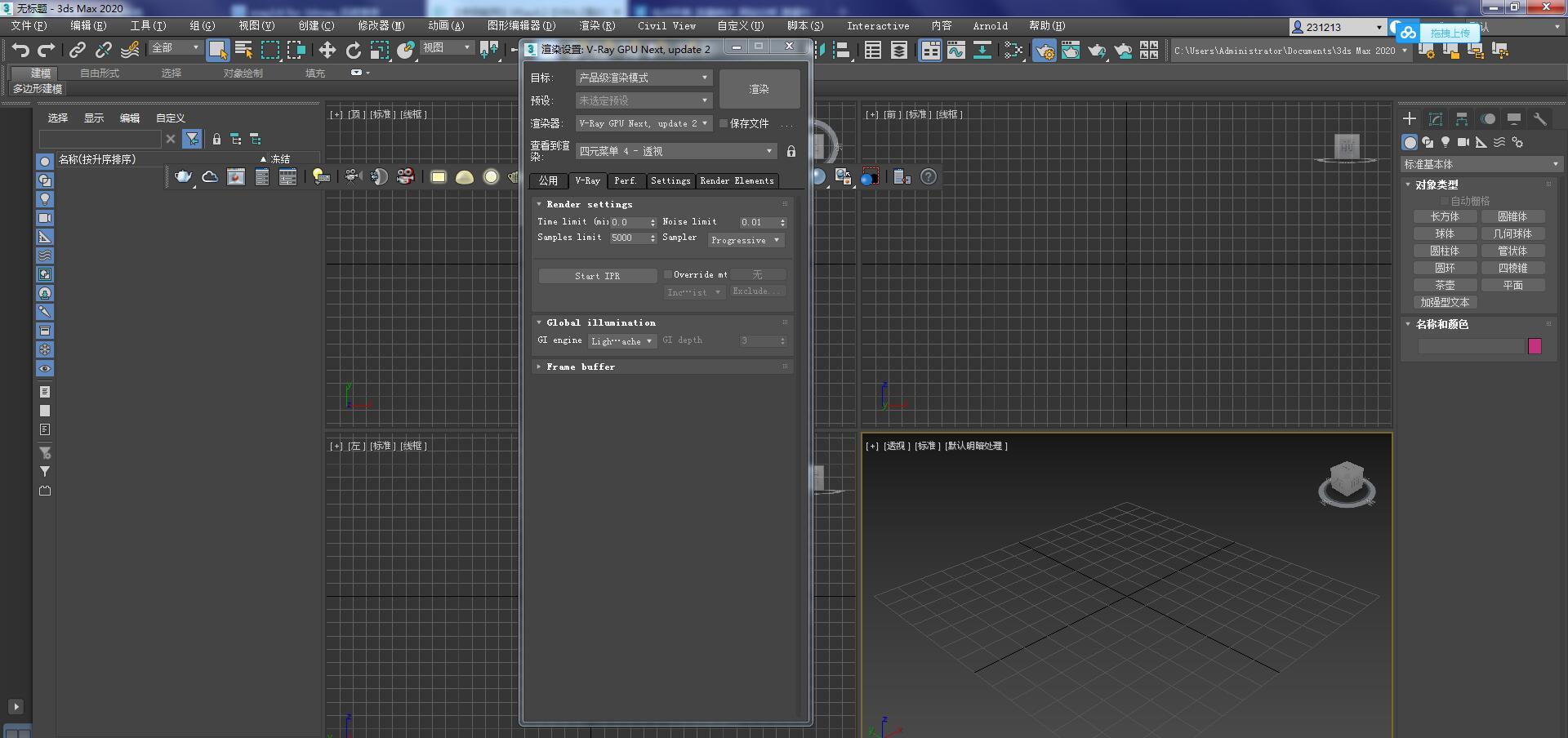 VRay4.2【VR4.2渲染器】Next for 3dmax2020英文破解版安装图文教程、破解注册方法