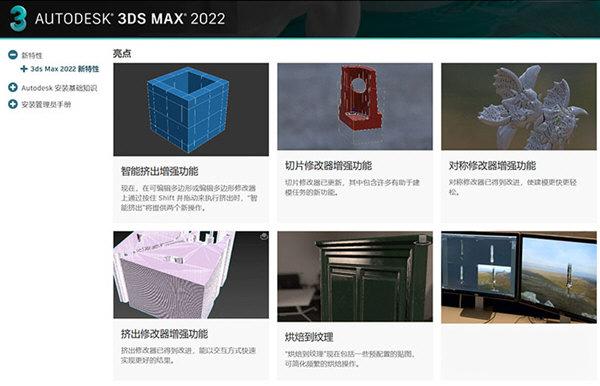 3DMax2022破解版