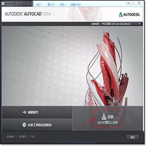 【免费下载】AutoCAD2014下载32位免费中文官方破解版
