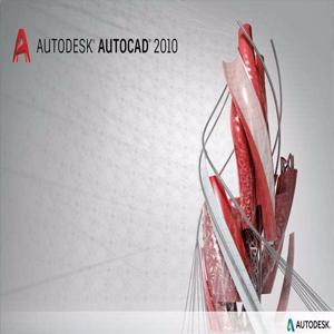 【免费下载】Autocad2010 64位下载 中文破解版(带注册机)
