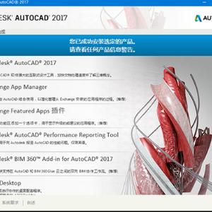 【免费下载】AUTOCAD2017破解版(带注册机)CAD2017 32位下载中文版