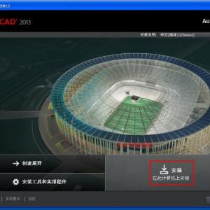 【免费下载】cad2013 64位中文官方破解版下载 含注册机/序列号/密钥