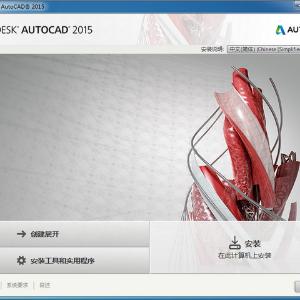 【免费下载】cad2015 64位下载AUTOCAD2015中文破解版下载 带注册机