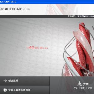 【免费下载】autocad2014 64位下载中文破解版带注册机/序列号/密钥 简体中文版 64位 下载