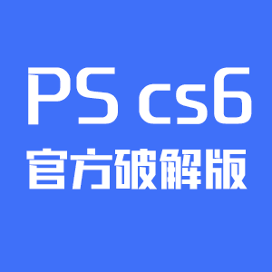 【免费下载】ps cs6完整破解版photoshop cs6官方中文破解版