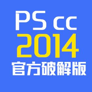【免费下载】photoshop cc 2014官方完整破解版下载 PS CC2014中文版下载