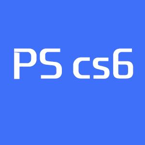 【免费下载】  Adobe Photoshop CS6简体中文破解版 PS CS6绿色版本下载