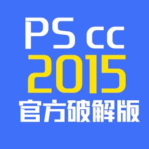 【免费下载】photoshop cc 2015官方完整破解版下载 PS CC2015中文版下载