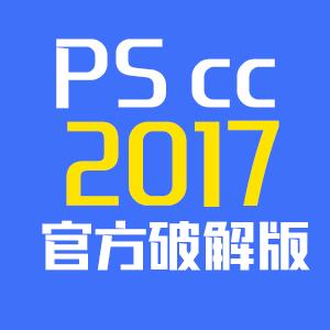 【免费下载】photoshop cc 2017官方完整破解版下载 PS CC2017中文版下载 简体中文版 64位/32位 下载