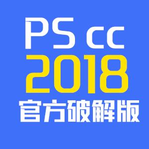 【免费下载】photoshop cc 2018官方完整破解版下载 PS CC2018中文版下载