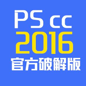 【链接】photoshop cc 2016官方完整破解版下载 PS CC2016中文版下载