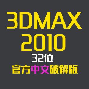 【免费下载】3dmax2010_32位官方简体中文破解版下载(带注册机) 简体中文版 32位 下载