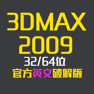 【免费下载】3dmax2009官方英文版下载32位/64位(带注册机)