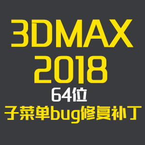 3dmax2018次级菜单无法选中的修补程序