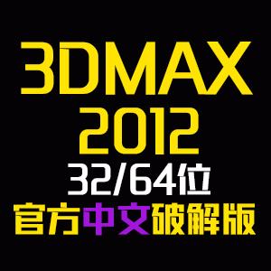 【免费下载】3dmax2012中文版免费下载32位/64位官方破解版下载(带注册机) 简体中文版 64位/32位 下载