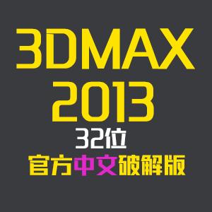 【免费下载】3dmax2013_32位官方简体中文破解版下载(带注册机)