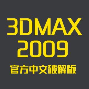 【免费下载】3DMAX2009_32位官方中文破解版下载