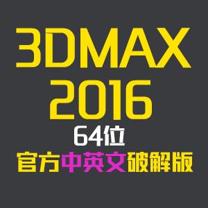 【免费下载】3dmax2016_64位官方简体中英文多语言破解版下载(带注册机)