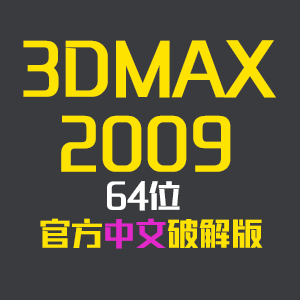 【免费下载】3DMAX2009_64位官方中文破解版下载(带注册机)