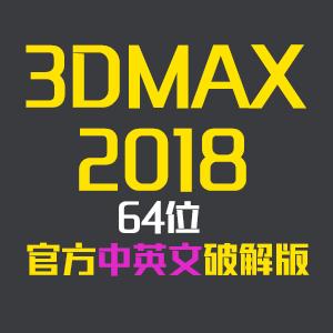 【免费下载】3dmax2018_官方简体中英文多语言破解版下载(带注册机)
