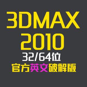 【免费下载】3dmax2010_32位/64位官方英文破解版下载(带注册机)