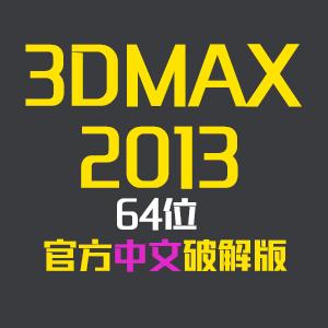 【免费下载】3dmax2013_64位官方简体中文破解版下载(带注册机) 简体中文版 64位 下载